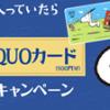 スヌーピーオリジナルQUOカード500円分にが当たる! キャンペーン!!