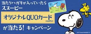 スヌーピーオリジナルQUOカード(500円分)が当たる!キャンペーン
