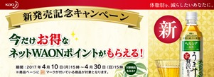 新発売記念キャンペーン!WAONポイントプレゼント!
