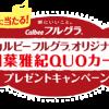 2017カルビーキャンペーン カルビーフルグラ®オリジナル相葉雅紀QUOカード