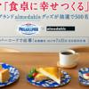 フィラデルフィア「食卓に幸せをつくる」キャンペーン