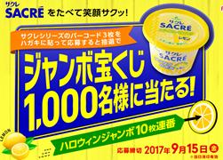 サクレ ジャンボ宝くじ当たるキャンペーン