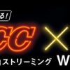 グッズも当たる! UCC×B'z タイアップ曲ストリーミング Wキャンペーン