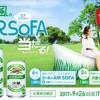 空と風のAIR SOFA&淡麗グリーンラベル6缶 淡麗グリーンラベル6缶にが当たる! キャンペーン