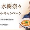 なか卯×水樹奈々プレゼントキャンペーン