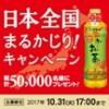 お~いお茶 日本っていいね! 食の秋 日本全国まるかじり! プレゼントキャンペーン