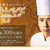 映画「ラストレシピ ~麒麟の舌の記憶~」JAL特別試写会ご招待