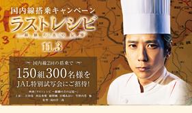 ALx映画「ラストレシピ ~麒麟の舌の記憶~」国内線搭乗キャンペーン - JAL