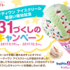 【先着】サーティワン アイスクリーム 31づくしのキャンペーン!