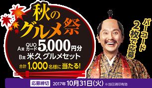 米久 秋のグルメ祭キャンペーン