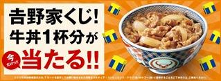 吉野家くじ!牛丼一杯分が当たるキャンペーン!!