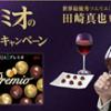グリコ ワインとプレミオのプレミアムタイムを楽しもうキャンペーン