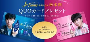ジュレーム オリジナル 松本潤 QUOカードキャンペーン