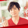 うちのごはん オリジナル松本潤QUOカードキャンペーン