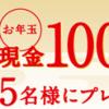 丸美屋 クイズで当たる!家族の初夢キャンペーン!100万円プレゼント!