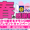 春の感謝祭 本から始まるオモシロ体験プレゼントキャンペーン!