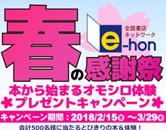 FireShot Screen Capture #249 - 'e-hon春の感謝祭 プレゼントキャンペーン│オンライン書店e-hon' - www1_e-hon_ne_jp_content_cam_2018_kansyasai_html